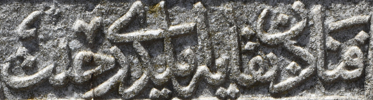 Tombstones From the Ottoman Cemetery onChios